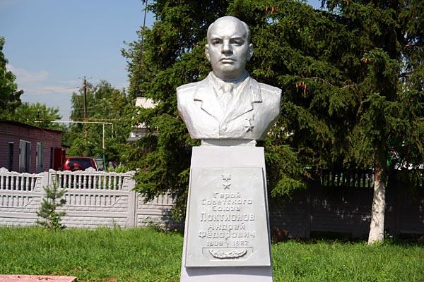 Бюст Андрея Фёдоровича Локтионова в Парке Победы Малоархангельска.
