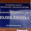 В Малоархангельске педиатр отказался принимать ребенка с отравлением