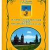 Историко-топонимический словарь Малоархангельского уезда