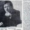 Незабываемая встреча  («Звезда», 13.03.1986)