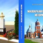 Приглашаем на презентацию книги Полынкина